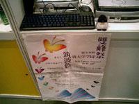 雙峰祭のポスターを確認。気づいた人いる?