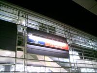 学園都市駅