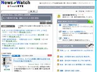 フレッシュアイ NewsWatch