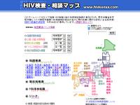 HIV検査・相談マップ