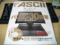 ASCII 2006年08号