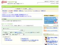 くすり・薬検索 - goo ヘルスケア