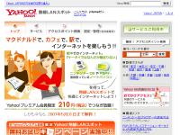 Yahoo! 無線 LAN スポット