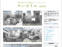 kaihachu.com - 開発合宿好きの技術者のためのコミュニティブログ