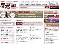 ゆめたい Web