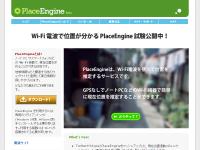 PlaceEngine