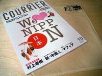 COURRiER Japon Vol.036 OCT. 2007