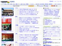 中国情報局ニュース