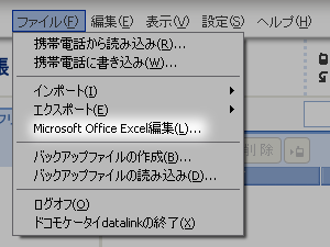 Microsoft Office Excel 編集