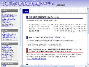 A.C.C.C. 教育用計算機システム