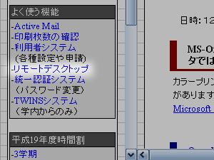 リモートデスクトップ - よく使う機能