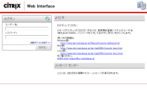 CITRIX Web Interface