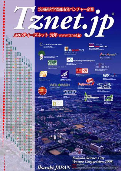 Tznet(筑波研究学園都市発ベンチャー企業)カレンダー