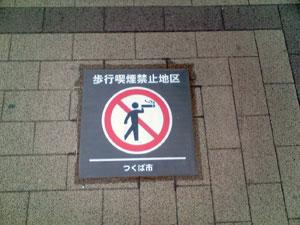 歩行喫煙禁止地区
