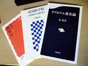 3冊の書籍