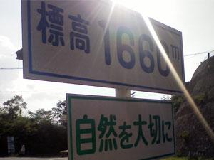 1660m(扉峠)