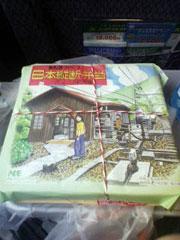 日本縦断弁当