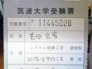 筑波大学受験票