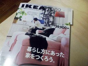 IKEA のカタログ