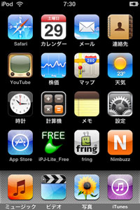 iPod touch ホーム