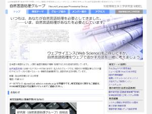 自然言語処理グループ - 知能情報・生体工学研究室(MIBEL) - 筑波大学