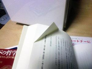 ページの折れ