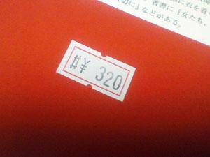 450円の商品に320円の値札が