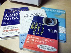 届いた書籍