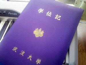 学位記(カバー)